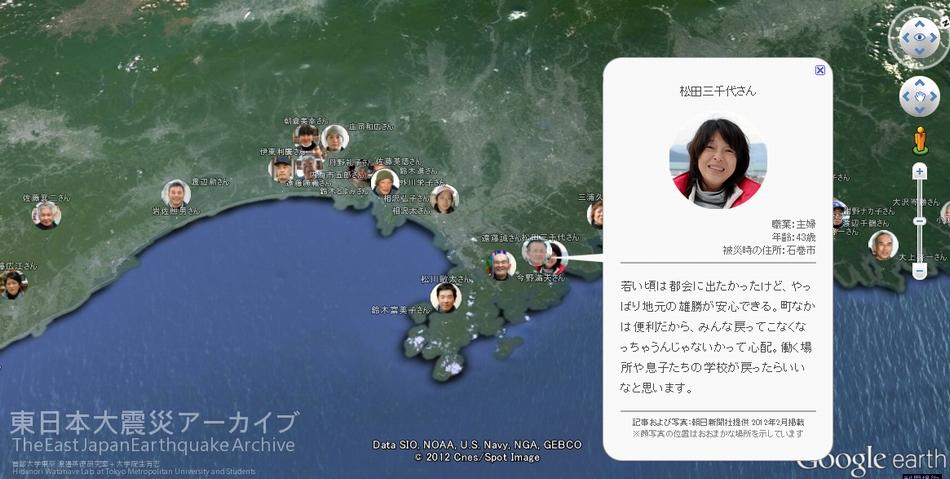 東日本大震災アーカイブ